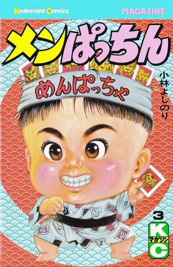 メンぱっちん(講談社/コミック)第3巻