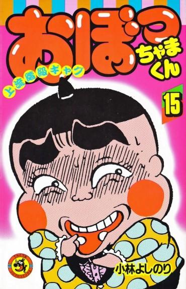 おぼっちゃまくん(小学館/コミック)第15巻
