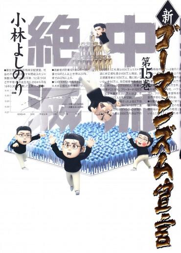 新ゴーマニズム宣言(小学館/単行本)第15巻