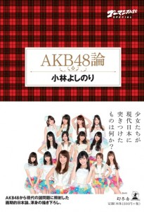 AKB48論
