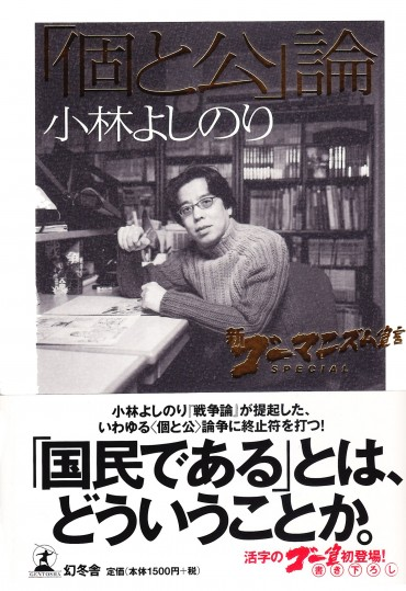新ゴーマニズム宣言SPECIAL「『個と公』論」(幻冬舎/単行本・Kindle)