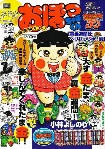 おぼっちゃまくん(小学館/ムック)黄金週間はへけけっしゅ!!編