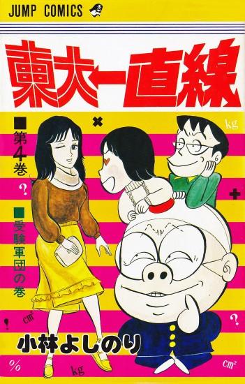 東大一直線(集英社/コミック) 第4巻