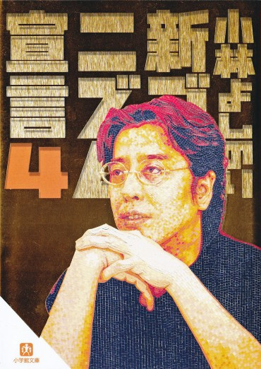 新ゴーマニズム宣言(小学館/文庫)第4巻