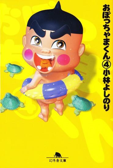 おぼっちゃまくん(幻冬舎/文庫・Kindle)第4巻