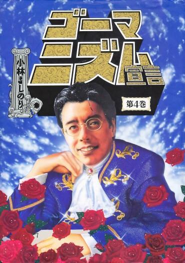 ゴーマニズム宣言(扶桑社/単行本)第4巻