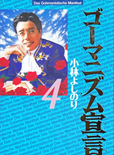 ゴーマニズム宣言(双葉社/単行本)第4巻