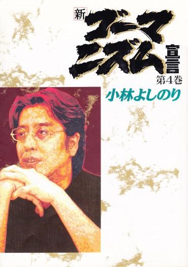 新ゴーマニズム宣言(小学館/単行本)第4巻