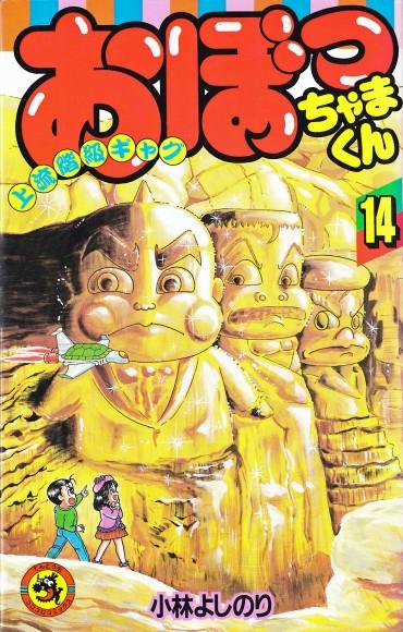 おぼっちゃまくん(小学館/コミック)第14巻