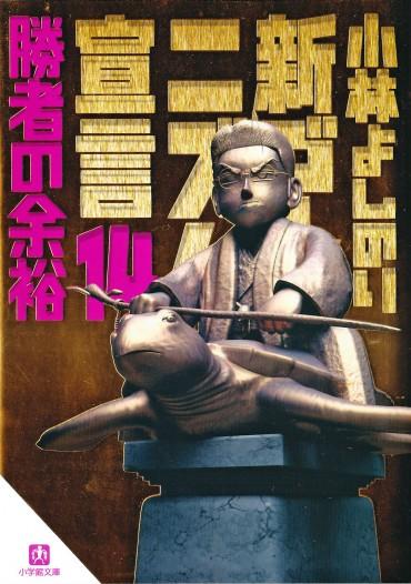 新ゴーマニズム宣言(小学館/文庫)第14巻