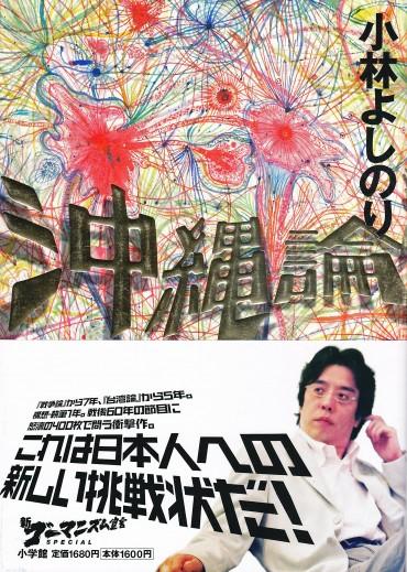 新ゴーマニズム宣言SPECIAL「沖縄論」(小学館/単行本・Kindle)