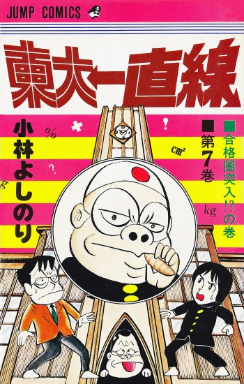 東大一直線(集英社/コミック) 第7巻
