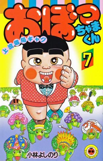 おぼっちゃまくん(小学館/コミック)第7巻