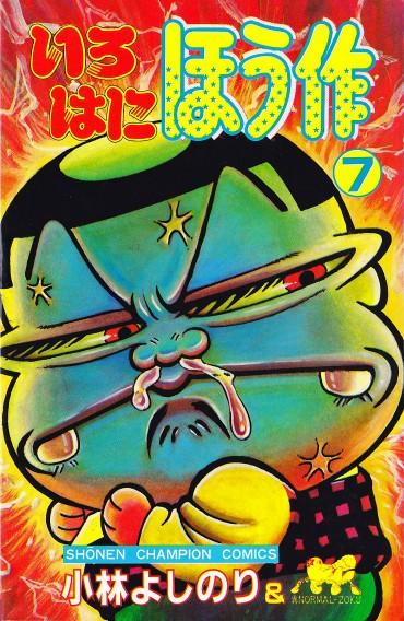いろはにほう作(秋田書店/コミック)第7巻