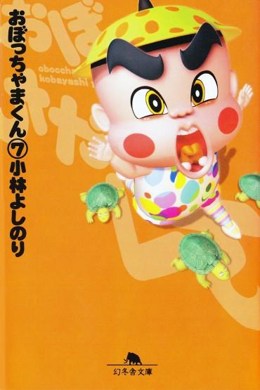 おぼっちゃまくん(幻冬舎/文庫・Kindle)第7巻