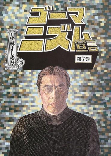 ゴーマニズム宣言(扶桑社/単行本)第7巻