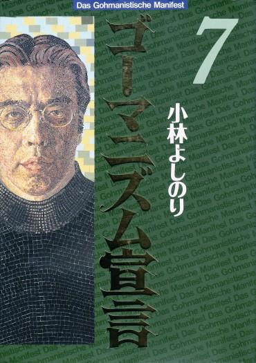 ゴーマニズム宣言(双葉社/単行本)第7巻