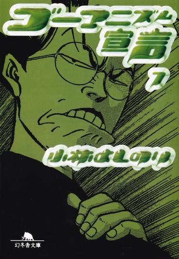 ゴーマニズム宣言(幻冬舎/文庫・Kindle)第7巻