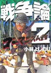 戦争論2(帯ナシ)