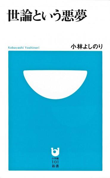 世論という悪夢(小学館/新書・Kindle)