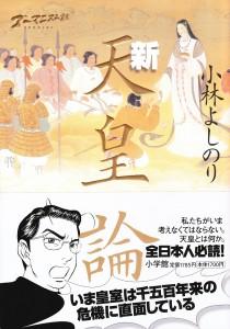 新天皇論(帯アリ)