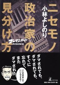 ニセモノ政治家(帯アリ)
