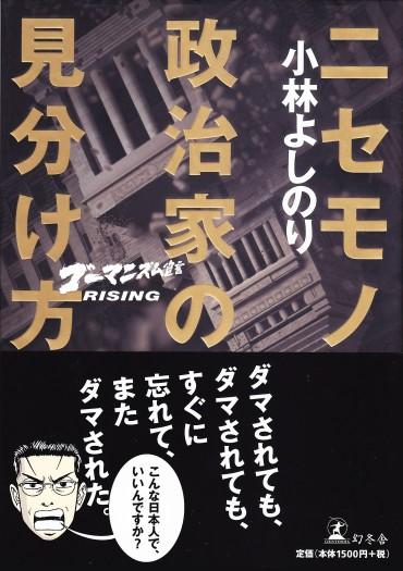 ゴーマニズム宣言RISING(幻冬舎/単行本・Kindle)ニセモノ政治家の見分け方