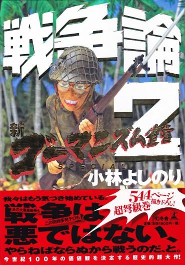 新ゴーマニズム宣言SPECIAL「戦争論2」(幻冬舎/単行本・Kindle)