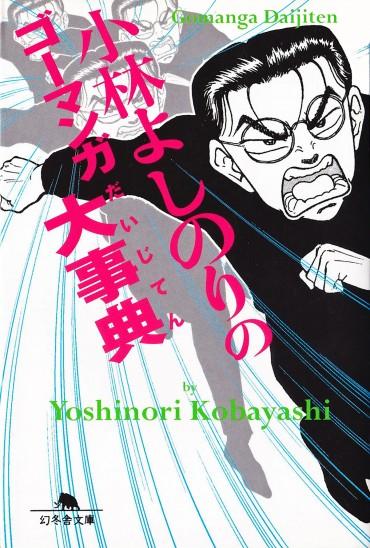 小林よしのりのゴーマンガ大事典(幻冬舎/文庫・Kindle)