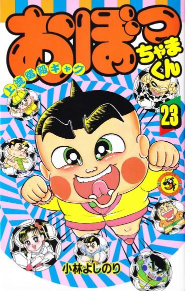 おぼっちゃまくん(小学館/コミック)第23巻