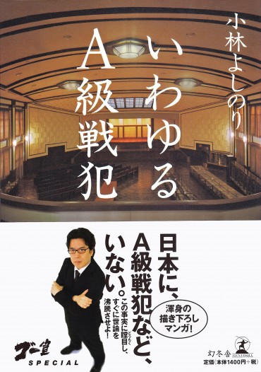 ゴー宣SPECIAL「いわゆるA級戦犯」(幻冬舎/単行本・Kindle)