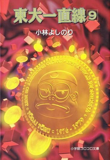 東大一直線(小学館/文庫)第9巻