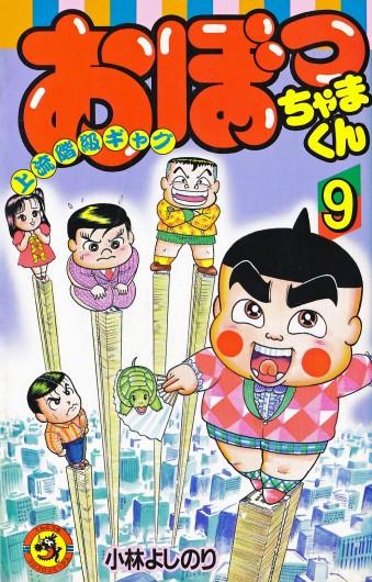 おぼっちゃまくん(小学館/コミック)第9巻