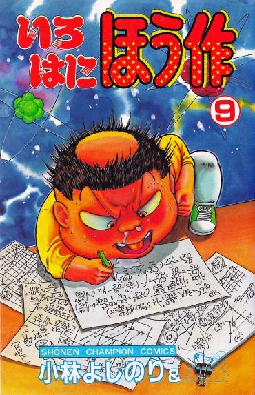 いろはにほう作(秋田書店/コミック)第9巻