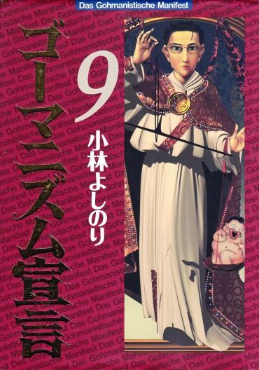 ゴーマニズム宣言(双葉社/単行本)第9巻