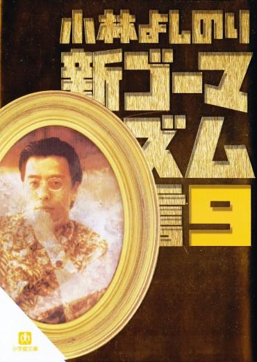 新ゴーマニズム宣言(小学館/文庫)第9巻
