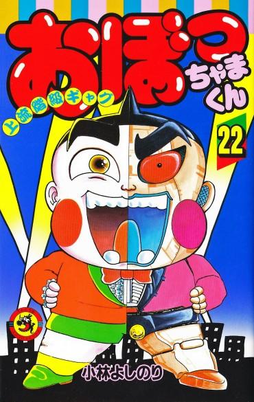 おぼっちゃまくん(小学館/コミック)第22巻