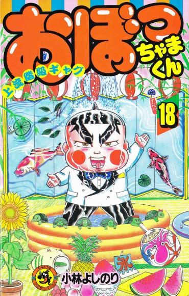 おぼっちゃまくん(小学館/コミック)第18巻