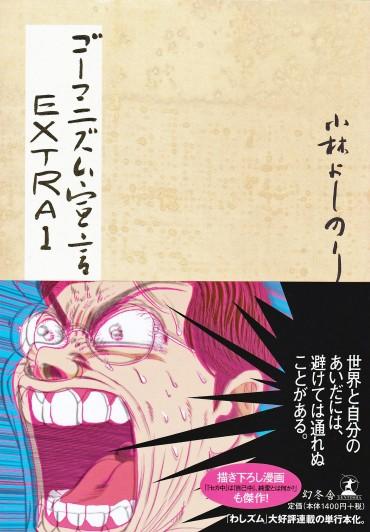 ゴーマニズム宣言EXTRA(幻冬舎/単行本・Kindle)第1巻