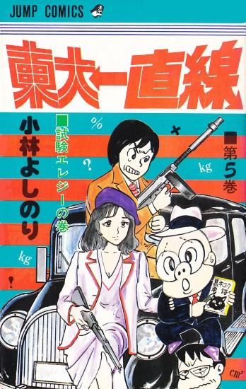 東大一直線(集英社/コミック) 第5巻