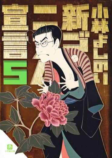 新ゴーマニズム宣言(小学館/文庫)第5巻