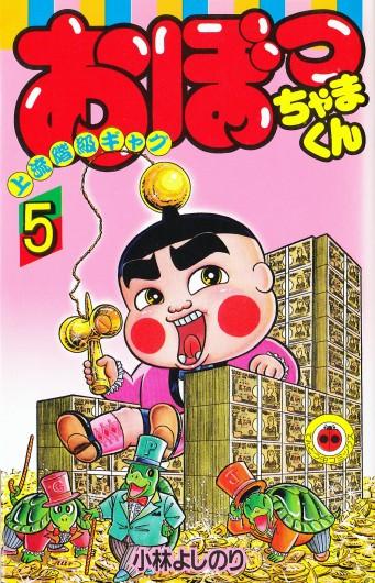 おぼっちゃまくん(小学館/コミック)第5巻