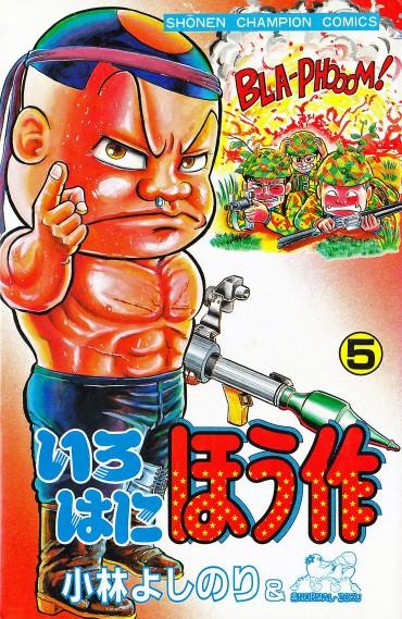 いろはにほう作(秋田書店/コミック)第5巻