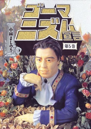 ゴーマニズム宣言(扶桑社/単行本)第5巻