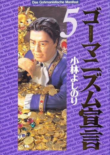 ゴーマニズム宣言(双葉社/単行本)第5巻
