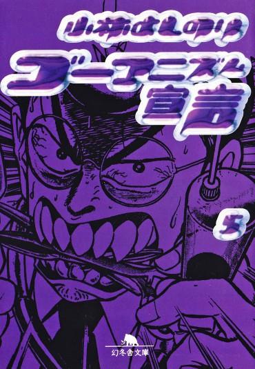 ゴーマニズム宣言(幻冬舎/文庫・Kindle)第5巻