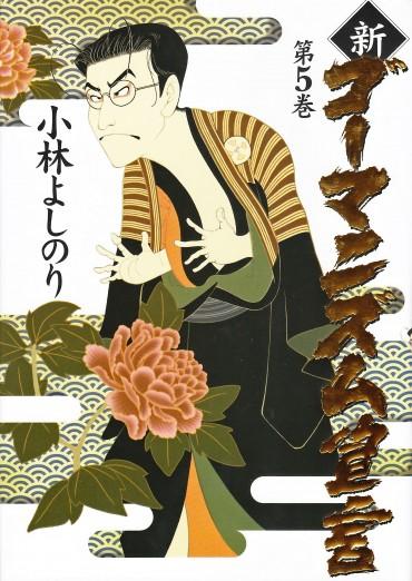 新ゴーマニズム宣言(小学館/単行本)第5巻