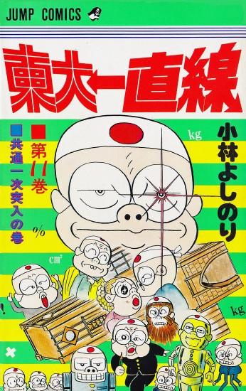 東大一直線(集英社/コミック) 第11巻