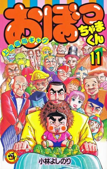 おぼっちゃまくん(小学館/コミック)第11巻