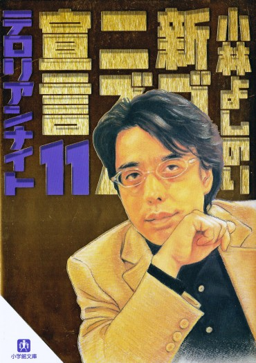 新ゴーマニズム宣言(小学館/文庫)第11巻